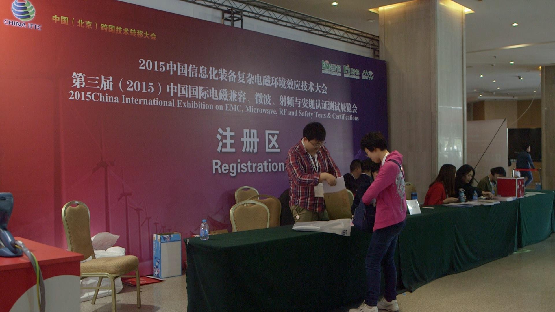 2015中国国际电磁兼容展展会照片