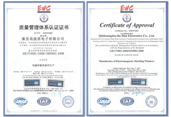 波盾顺利通过ISO9001复审