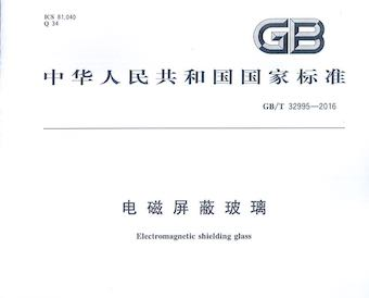 一流的企业写标准:《电磁屏蔽玻璃》国标发布