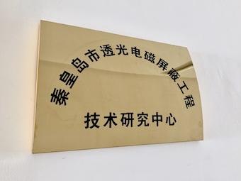 波盾公司成立市级工程技术研究中心