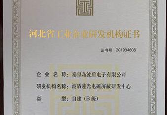 """波盾公司获得2020年河北省第五批""""专精特新""""企业称号"""